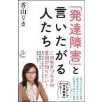 「発達障害」と言いたがる人たち - 香山 リカ(新品本:新書