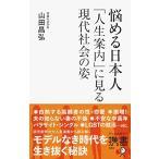 悩める日本人 「人生案内」に見る現代社会の姿 - 山田 昌弘(新品本:新書