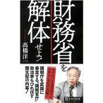 財務省を解体せよ! - 高橋洋一(経済学)(新品本:新書