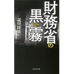 財務省の黒い霧 - 歳川隆雄(新品本:新書