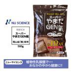 スーパーやまだGEN氣 発酵玄米 ニューサイエンス