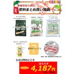 Yahoo!京阪園芸ガーデナーズ ヤフー店バラ栽培課の開運★肥料おまとめ福袋セット