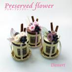 プリザーブドフラワー「デザート」フラワーギフト枯れない花/プレゼントに
