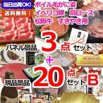 毛がに&イベリコ豚&松阪牛人気パネル景品3枚&現品20点セットB 15378