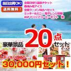 景品 二次会 ビンゴ30000円ポッキリ!ディズニーペアチケット景品パネル&現品20点セットA(15424)