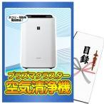 目録景品[家電]:SHARP 加湿空気清浄機<目録・A4パネル付>