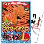 目録景品[蟹]:本ズワイガニ 1kg<目録・A4パネル付>