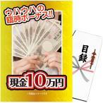 目録景品[おもしろ]:現金10万円(ジョーク商品)<目録・A4パネル付>