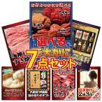 ビンゴ 景品 二次会 景品 パネル 7点セット ビンゴ 景品 選べる カニ 神戸牛 高級 調味料 米 コシヒカリ ジョーク 目録 A4 ビンゴ 景品 結婚式 二次会景品