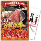 目録景品[肉]:神戸牛すき焼き肉<目録・A4パネル付>
