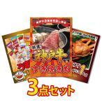 目録景品セット 3点 …神戸牛/紅ズワイガニ1kg/うまい棒1年分
