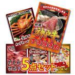 目録景品セット 5点 …神戸牛/紅ズワイガニ1kg/うまい棒1年分 他