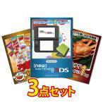 目録景品セット 3点 …3DS/紅ズワイガニ1kg/うまい棒1年分