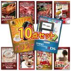 目録景品セット 10点 …3DS/ネスカフェ バリスタ/うまい棒1年分 他