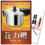 目録景品[キッチン]:圧力鍋<目録・A4パネル付>
