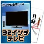 目録景品[家電]:32インチテレビ<目録・A4パネル付>
