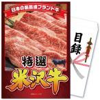 目録景品[肉]:米沢牛 特選ロース 400g<目録・A4パネル付>