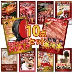 目録景品セット 10点 …米沢牛/ネスカフェ バリスタ/紅ズワイガニ1kg 他