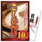 目録景品[米]:コシヒカリ10kg<目録・A4パネル付>