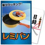 目録景品[キッチン]:レミパン<目録・A4パネル付>