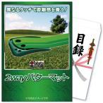 目録景品[ゴルフ]:パターマット<目録・A4パネル付>
