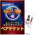 目録景品[チケット]:ユニバーサルスタジオジャパン(USJ)ペアチケット<目録・A4パネル付>