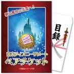 目録景品[チケット]:東京ディズニーランドペアチケット<目録・A4パネル付>