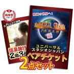 目録景品セット 2点 …USJペアチケット/ジョーク商品