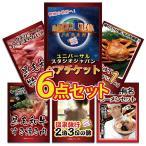 目録景品セット 6点 …USJペアチケット/紅ズワイガニ 1kg/黒毛和牛肉1kg/すき焼肉 他