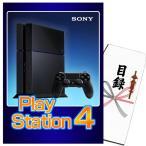 目録景品[ゲーム]:PS4<目録・A4パネル付>