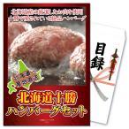 目録景品[肉]:日本ハムギフト詰め合わせ<目録・A4パネル付>