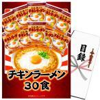 目録景品[ラーメン]:チキンラーメン 30食<目録・A4パネル付>