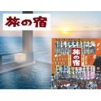 旅の宿 全国10箇所温泉湯めぐりセット  【A4パネル、目録・景品引換えはがき】