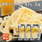 おつまみセット 濃厚チーズいか イカ おやつ 47g×3袋 cheese 家飲み応援 set  メール便 ポイント消化 送料無 食品 お試し