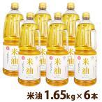 三和油脂 米サラダ油 みづほ 1.65kgペットボトル×6本 大容量