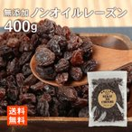 レーズン ドライフルーツ ノンオイルレーズン 400g 1000円ポッキリ 業務用 セール  世界の珍味 グルメール SEKAINOCHINMI