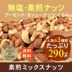 ミックスナッツ 290g ポイント消化 1000円ポッキリ 素煎  メール便 送料無料 mix nuts