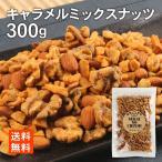 キャラメルミックスナッツ キャラメリゼ 300g おつまみ メール便 送料無料 mix nuts