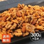 ナッツ キャラメルミックスナッツ おつまみ お菓子 300g×5袋 お徳用 大容量 mix nuts