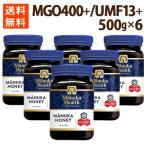 マヌカハニー はちみつ 花粉症 ハチミツ 蜂蜜 6個セットMGO400 UMF13 500g オーガニック ポイント消化  送料無料