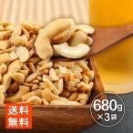 割れカシューナッツ 680g ×3袋 ナッツ おつまみ セット set お徳用 大容量 まとめ買い お買い得  nuts