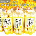 北海道産チーズ入りかまぼこ 8本×10袋セット チーカマ チーズ おつまみ お得用 珍味