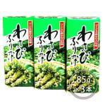 わさび ふりかけ ワサビ 山葵 フリカケ 瓶×3本 お徳用 ポイント消化