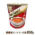 ミートソース パスタ ソース スパゲッティー グラタン 2号缶 学校給食  業務用缶詰 ポイント消化
