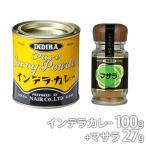 ポイント消化 インデラカレー スタンダード100g缶×1 ナイル商会 ご家庭で本格的カレーを 無添加 カレー粉 マサラ27g瓶×1 辛味香辛料を使用せず仕上げました