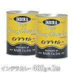 インデラカレースタンダード 400g ×2缶 ナイル商会 ご家庭で本格的カレーを簡単に 食品添加物 無添加 カレー粉
