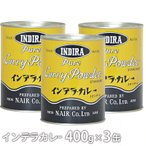インデラカレースタンダード 400g ×3缶 ナイル商会 ご家庭で本格的カレーを簡単に 食品添加物 無添加 カレー粉