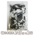 磯の木昆布245g×2袋 お徳用 大容量