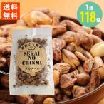 カシューナッツ 塩味 皮付き 235g nuts 1000円ポッキリ おつまみ