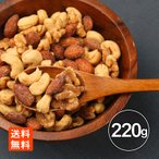 ミックス ナッツ フレーバーナッツ ハニーマスタード220g  おつまみ nuts  世界の珍味 グルメール SEKAINOCHINMI